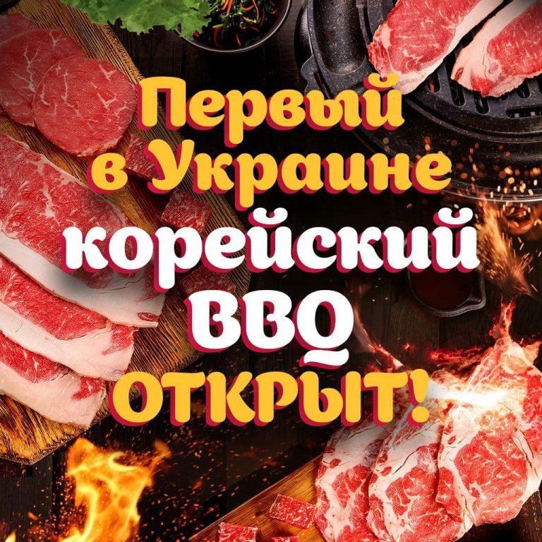 Первый в Украине корейский BBQ открыто!