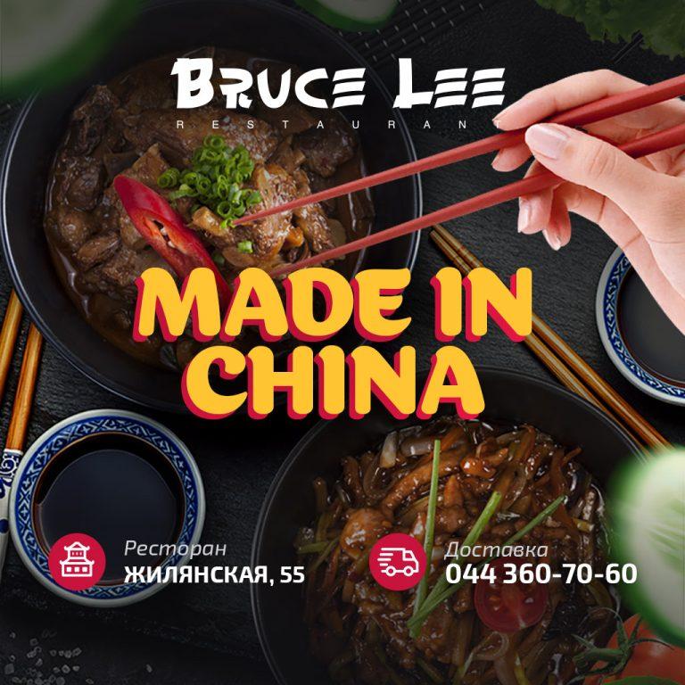 Brucelee - доставка китайской еды в Киеве